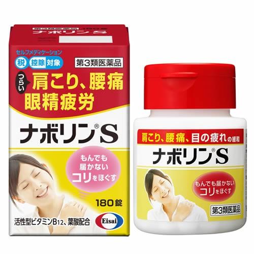 ナボリンS180錠【第3類医薬品】