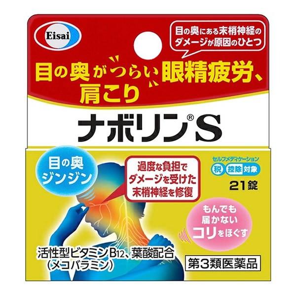 ナボリンS21錠【第3類医薬品】