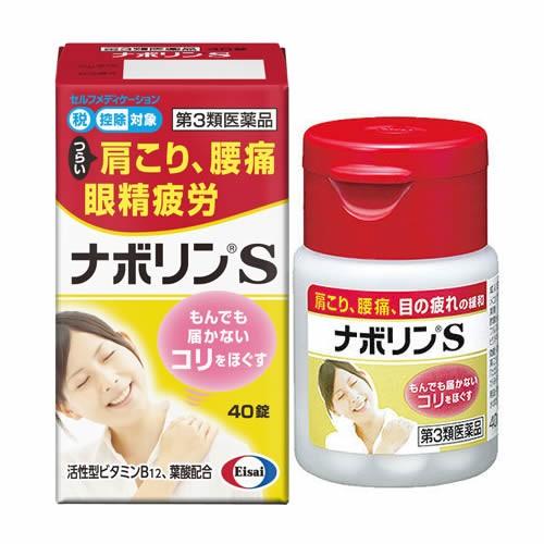 ナボリンS40錠【第3類医薬品】