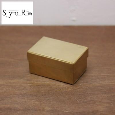 真鍮 角缶 SS SyuRo (シュロ) 日本製