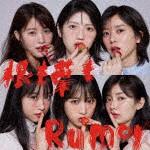 AKB48/根も葉もRumor (通常盤/Type C...