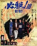 必殺! 裏か表か (初Blu-ray化/本編126分+特典...