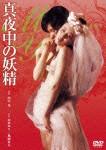 真夜中の妖精 (廉価版/ロマンポルノ創設45周年記...