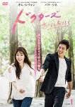 ドクターズ〜恋する気持ち DVD−BOX1 (本...
