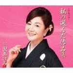 三沢あけみ/〜アルバム〜私の選んだ作品集[VICL-...
