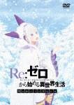 Re:ゼロから始める異世界生活 Memory ...