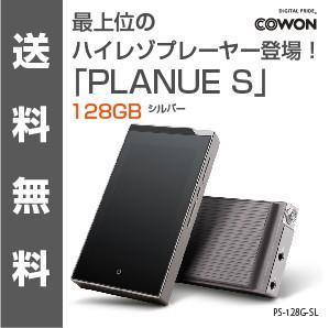 COWON(コウォン)  PLENUE S ハイレゾプレーヤー...