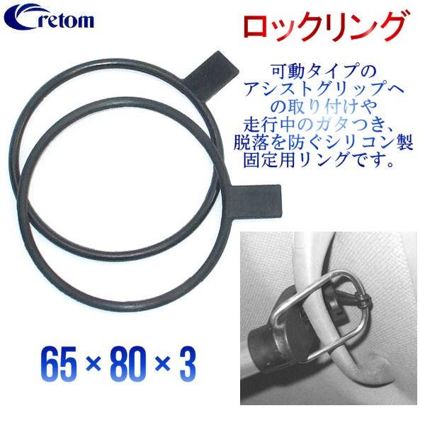 【Cretom】クレトム ロックリング 固定用リング 2...