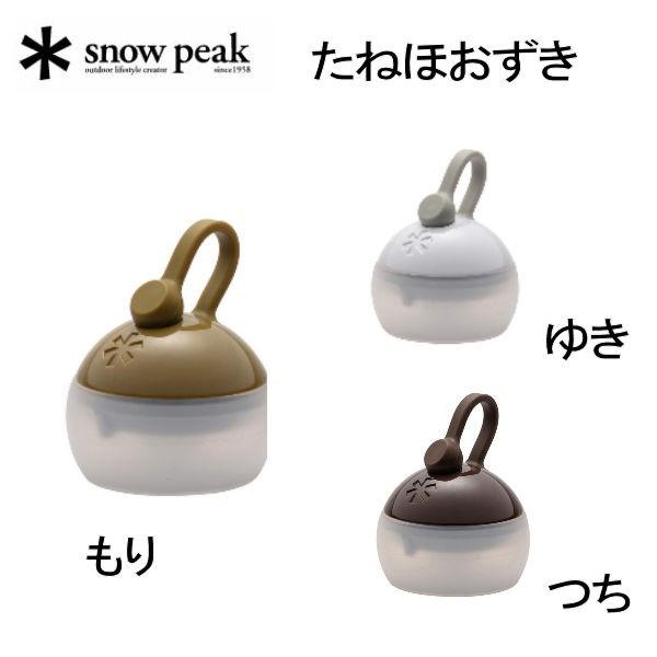【SNOW PEAK】スノーピーク 2021春夏 たねほおず...