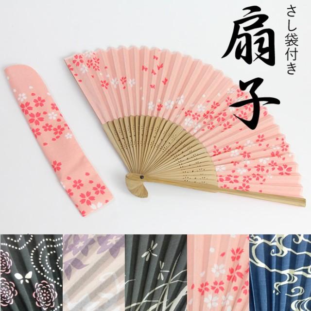 和柄 扇子 布製 同柄さし袋付き 女性向け 牡丹/桜...