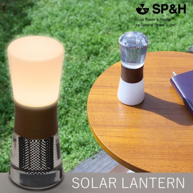 SPHELAR POWER スフェラーランタン LED電気/ソー...