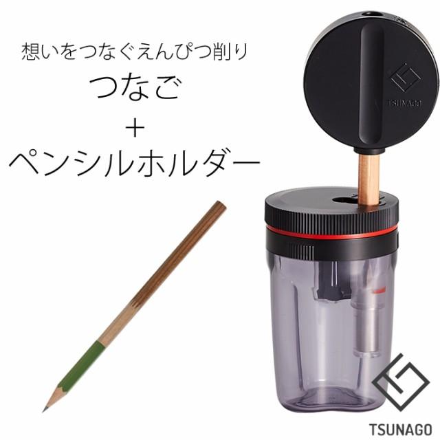 想いをつなぐ鉛筆削り TSUNAGO + ペンシルホルダ...