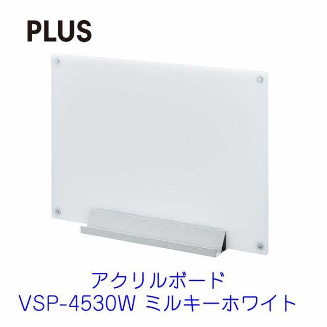 プラス アクリルボード VSP-4530W ミルキーホワイ...