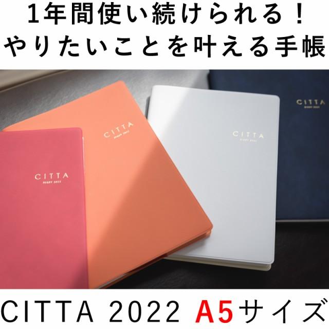 願いを叶える手帳 2022年 手帳 スケジュール帳 CITTA チッタ A5 2021年10月始まり ダイアリー ホワイト/レッド/オレンジ/ネイビー
