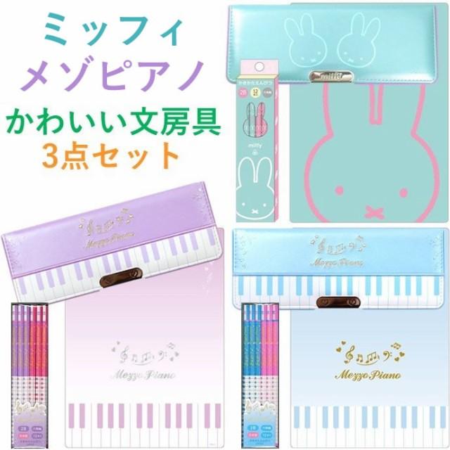 女の子 文房具セット ミッフィ/メゾピアノ 文具...