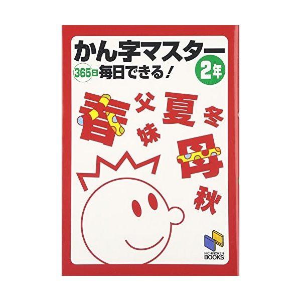 かん字マスター365日 2年 (漢字マスターシリーズ)...