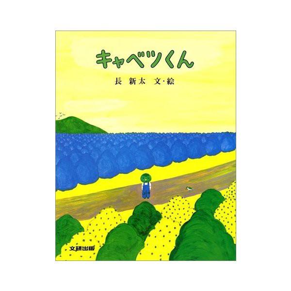 キャベツくん (ぽっぽライブラリ—みるみる絵本) ...
