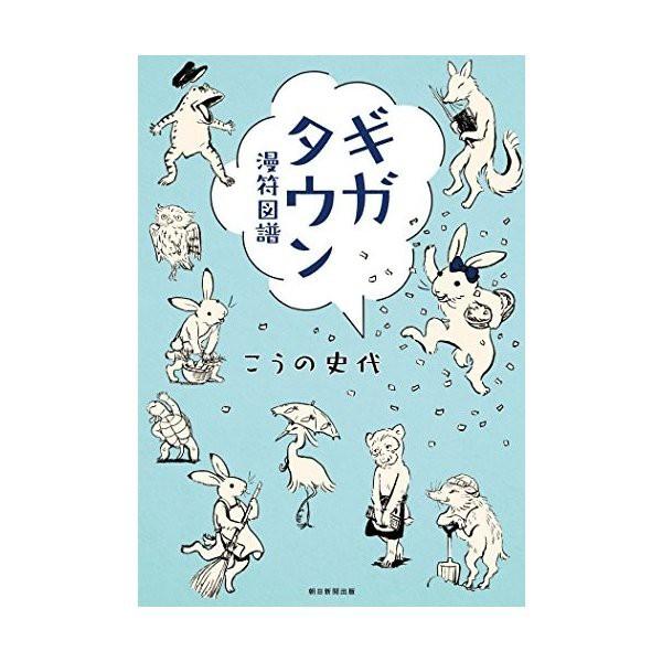 ギガタウン 漫符図譜 中古-古本