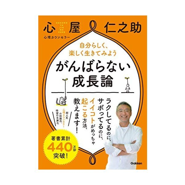 がんばらない成長論(文庫版) 中古-古本