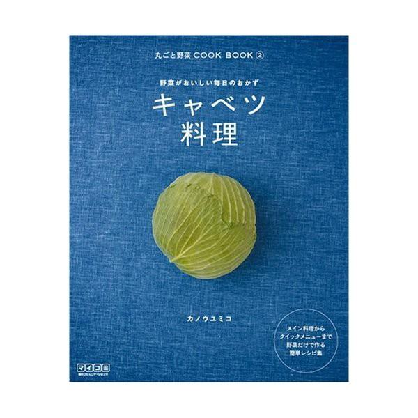 キャベツ料理  ̄野菜がおいしい毎日のおかず ̄ (...