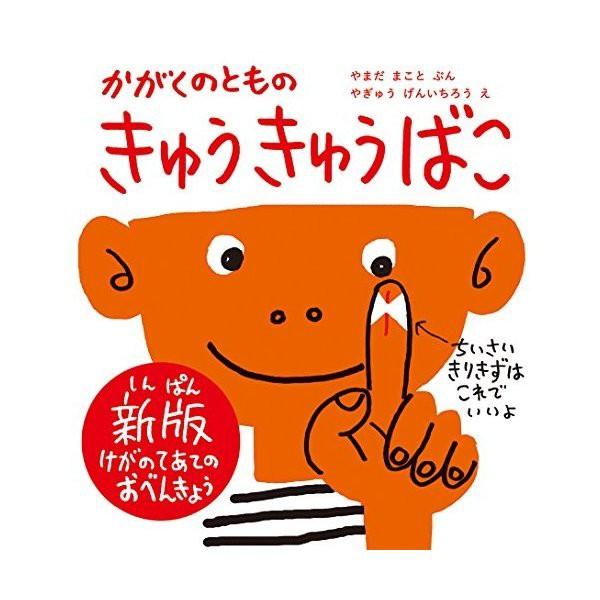 きゅうきゅうばこ 新版 (かがくのとも絵本) 中古-...