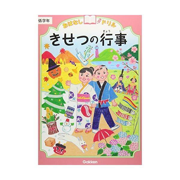 きせつの行事 低学年 (おはなしドリル) 中古-古本...