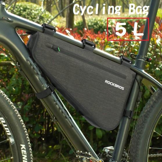 送料無料 自転車用バッグ 5L サイクリングバッグ ...