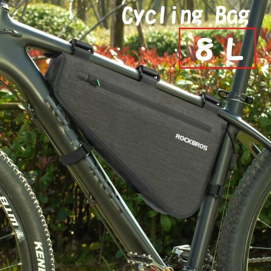 送料無料 自転車用バッグ 8L サイクリングバッグ ...