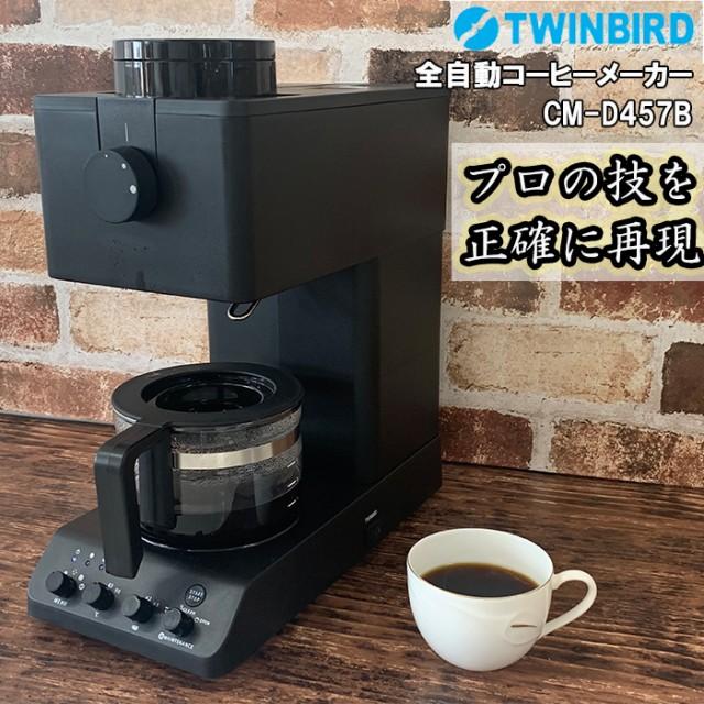ツインバード 全自動コーヒーメーカー CM-D457B...