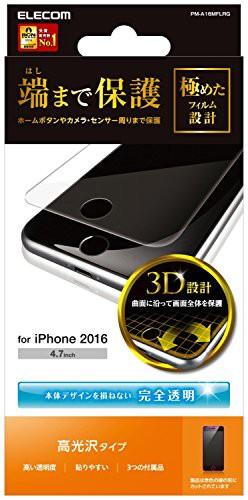 エレコム iPhone7 フィルム / アイフォン7 液晶保...