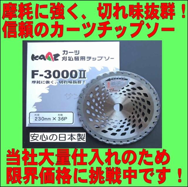 日本製 草刈機用 チップソー(替 刃) 軽くて強い ...