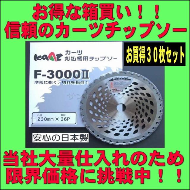 お得な箱買い!日本製 草刈機用 チップソー(替 刃...