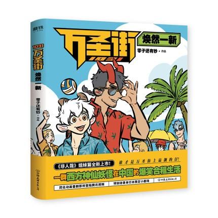 漫画/ 1031萬聖街:煥然一新 中国版 万聖街 All ...