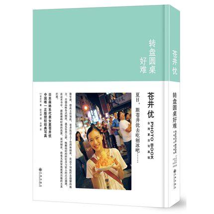 写真集/ 蒼井優 PHOTO BOOK 『回転テーブルはむつ...