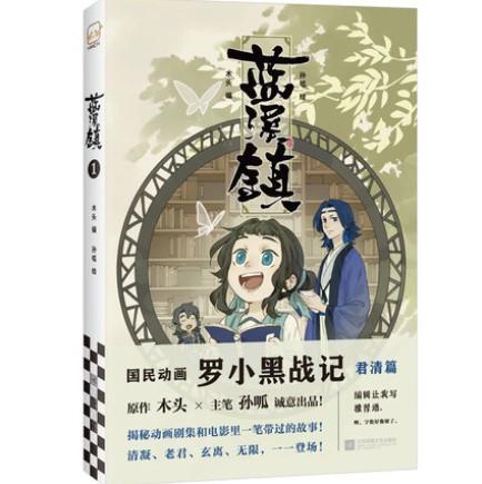 漫画/ 藍溪鎮(1)羅小黒戰記君清篇 中国版 THE ...