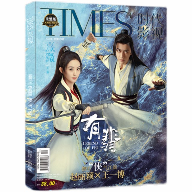 雑誌/ TIMES時代影視雜志 2020年第629期 中国版 ...