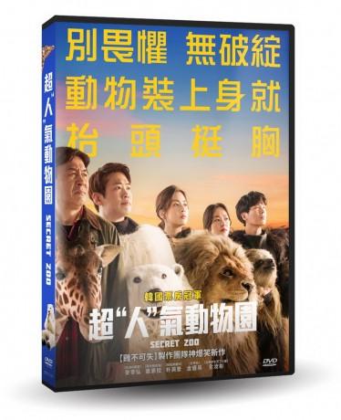 韓国映画/ 傷つけない (DVD) 台湾盤 Secret Zoo