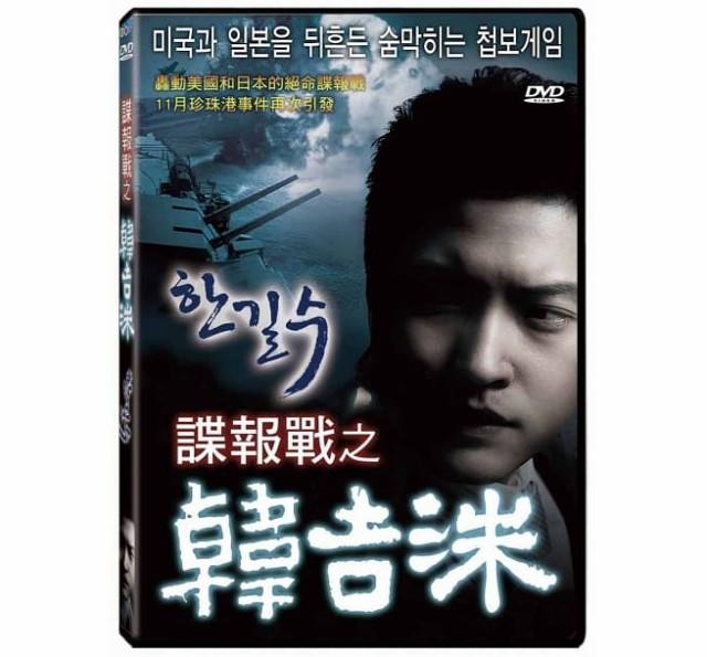韓国映画/ HAAN ハン・ギルス[2005年](DVD) 台...