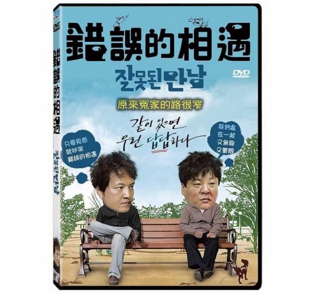 韓国映画/ 間違った出会い[2008年](DVD) 台湾盤...