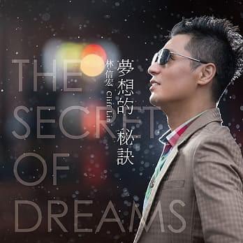 林信宏/ 夢想的秘訣 (CD) 台湾盤 The Seclet of ...