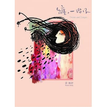 黄珮舒/ 纏,一溜仔 (CD) 台湾盤 ホァン・ペイス...