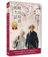 日本映画/ 人生フルーツ(DVD) 台湾盤 Life is F...