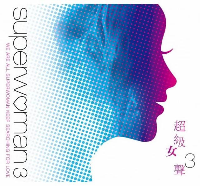 【メール便送料無料】V.A./ 超級女聲 3 (2CD) 台...