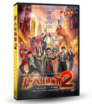 中国映画/ 唐人街探案2(DVD) 台湾盤 Detective ...