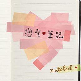 【メール便送料無料】V.A./ 戀愛筆記 (2CD) 台湾...