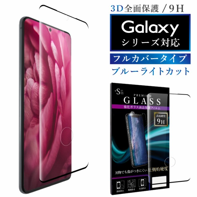 Galaxy S20 5G Galaxy S20+ 5G ガラスフィルム 3d...