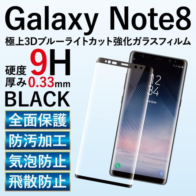 galaxy note8 ガラスフィルム 液晶保護フィルム ...