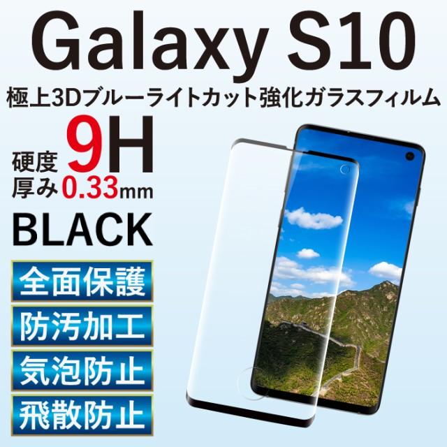 Galaxy S10 SCV41 SC-03L ガラスフィルム 全面保...