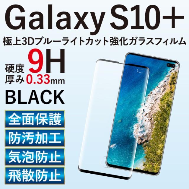 galaxy s10プラス フィルム SCV42 SC-01L ガラス...