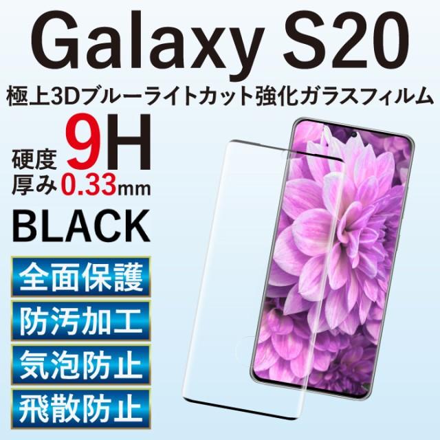 galaxy S20 5G SC-51A SCG01 ガラスフィルム 液晶...